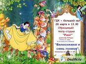 Назаровский ГДК предлагает школьникам нескучные каникулы