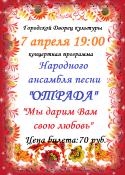 """Народный ансамблем песни """"Отрада"""" (6+)"""