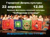 Сибирская станица (6+)
