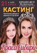 """Внимание, кастинг! Конкурс """"Краса Сибири"""" в МЦ """"Кригантина"""""""