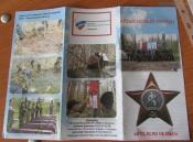 Благодаря энергетикам назаровские поисковики едут в Ленинградскую область