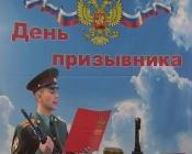 В городе Назарово приветствовали призывников