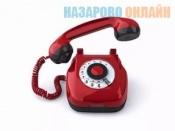 В Назаровской больнице новые номера телефонов