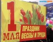 Профсоюзы приглашают назаровцев на митинг