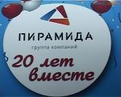 Радио «Пирамида» зазвучало для жителей Ужура и ЗАТО «Солнечный»