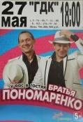 Братья Пономаренко (5+)