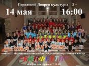 Концерт ансамбля КОНФЕТТИ (3+)