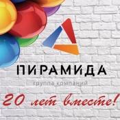 Группе компаний «Пирамида» - 20 лет. Спасибо, что вы с нами!