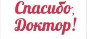 Назаровцы продолжают благодарить врачей за труд