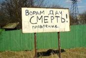 В Назаровском садовом обществе задержали «беглого» преступника