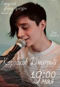 Концерт Коробкова Дмитрия