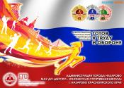 В городе проходит последний этап летнего фестиваля ГТО