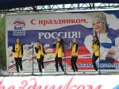 12 июня наша страна отметила важный государственный праздник - День России!