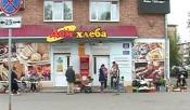 Магазин «Дома хлеба» стал заложником стихийного базара