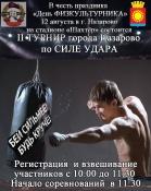 Жителям города Назарово предлагают помериться силой и поболеть за спортсменов