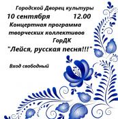 Лейся, русская песня! (0+)