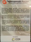 В Городском Дворце культуры пройдет уникальная фотовыставка «Первозданная Россия»