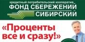 «Сибирский Фонд Сбережений» вероятно похищал деньги своих клиентов