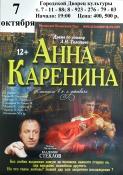 Спектакль АННА КАРЕНИНА (12+)