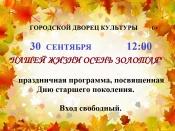 Нашей жизни осень золотая (6+)