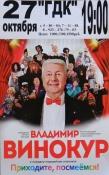 Спектакль ВЛАДИМИРА ВИНОКУРА (6+)