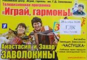 "Концерт ансамбля Геннадия Заволокина ""ЧАСТУШКА"" (6+)"