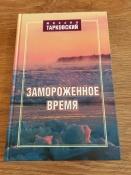Юбилейный тур Дома искусств по Красноярскому краю