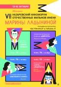Кинофорум имени Марины Ладыниной (6+)