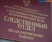 Престарелые супруги обнаружены мертвыми в одной из квартир города Назарово
