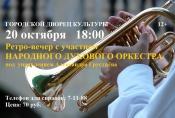 Ретро-вечер с участием НАРОДНОГО ДУХОВОГО ОРКЕСТРА (12+)