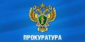 Назаровцев приглашают в прокуратуру для общения