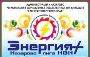 Седьмой сезон городской лиги КВН «Энергия+» (12+)