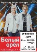 "Концерт группы ""Белый орёл"" (12+)"