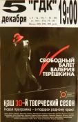Свободный балет Валерия Терёшкина (12+)