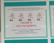 Назаровская больница продолжает вручать подарки за прохождение диспансеризации