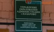 В детском саду «Сибирячок» идет проверка по факту травмирования ребенка