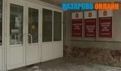 Комбинат школьного питания города Назарово просит загрузить его работой