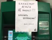 Сбербанк закрыл свой офис в городе Назарово