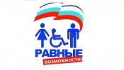 В городе обсудили проблемы школьников-инвалидов