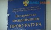Сотрудница Назаровской прокуратуры стала лучшей в крае