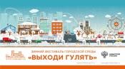 В городе Назарово всего за два дня организуют зимний фестиваль «Выходи гулять»