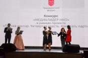 На Красноярском гражданском форуме наградили победителей краевого конкурса «Медиалидер НКО»