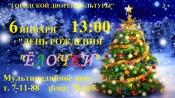 """День рождения """"Ёлочки"""" (3+)"""