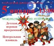 Рождественские потешки (3+)