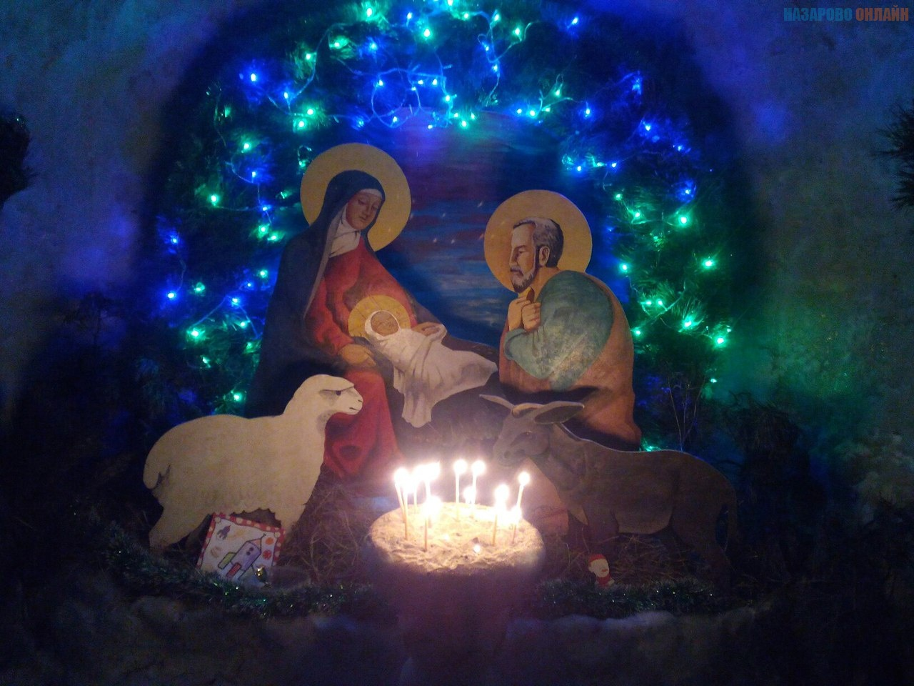 Назаровцы празднуют Рождество Христово