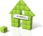 Как оформить долевое строительство в собственность