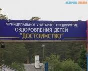 Руководство города Назарово намерено спасти лагерь «Достоинство»