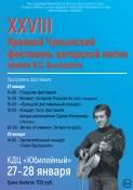 Краевой Чулымский фестиваль авторской песни памяти В.С.Высоцкого