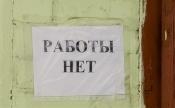Житель города Назарово лишился денег при трудоустройстве