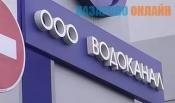 Арбитражный суд отказал ООО «Водоканал» в удовлетворении заявления о признании представления Назаровской межрайонной прокуратуры недействительным